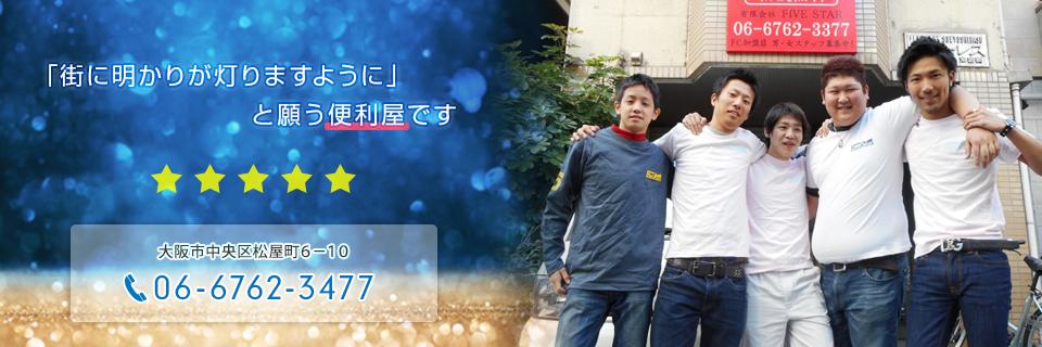 大阪から日本全国どこへでも!不用品回収・遺品整理は大阪の便利屋ファイブスターへ